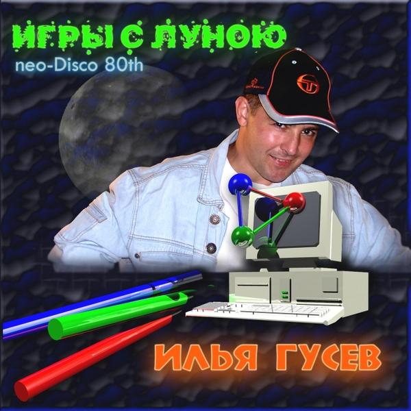 Илья гусев ласковый май скачать бесплатно mp3